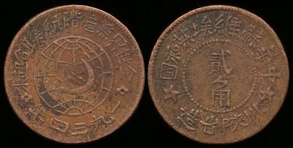Szechuan-Shensi 2 Jiao - 1934