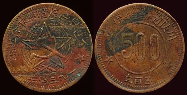 China - Szechuan-Shensi Soviet 500 Cash