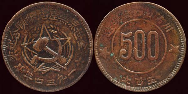 Szechuan-Shensi Soviet 500 Cash
