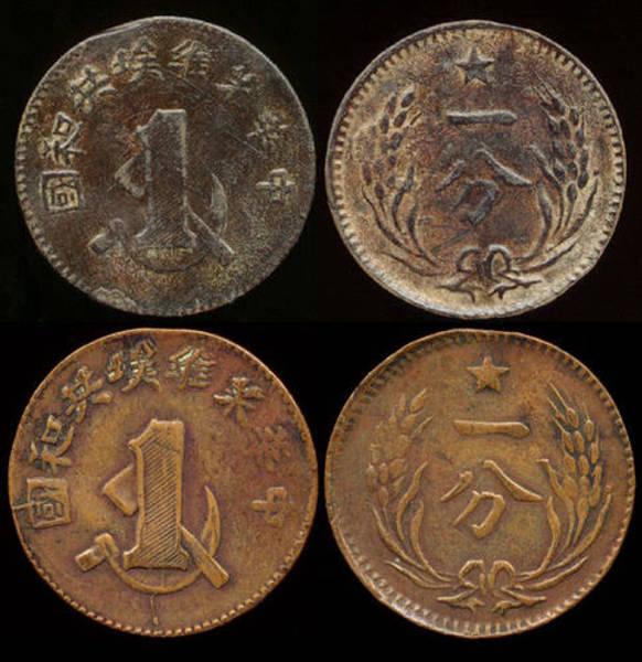 Chinese Soviet 1 Cent
