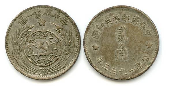Chinese Soviet 20 Cent