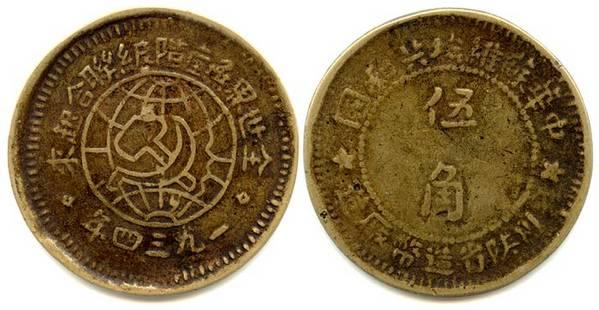 Chinese Soviet 50 Cent