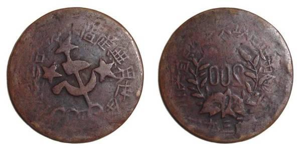SZECHUAN SHENSI SOVIET~200 Cash (Type 4-Variety) 1933