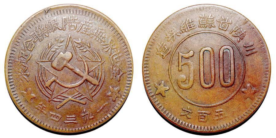 SZECHUAN SHENSI SOVIET~500 Cash (Type 3) 1934