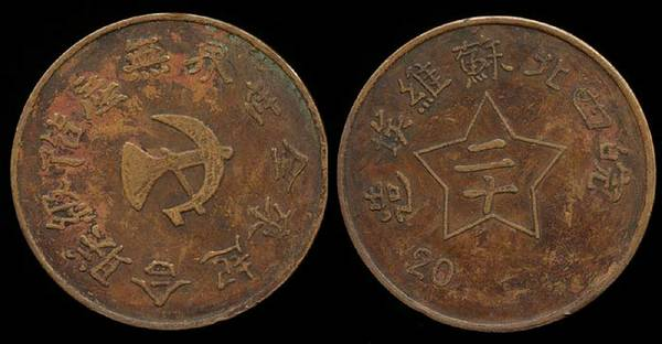 Wan-Hsi-Pei Soviet FAKE