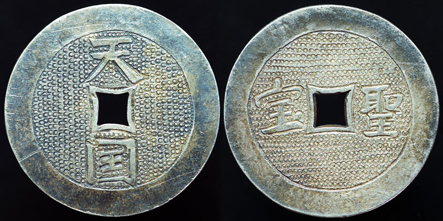 CH_TaiPing_EngAG_Amulet