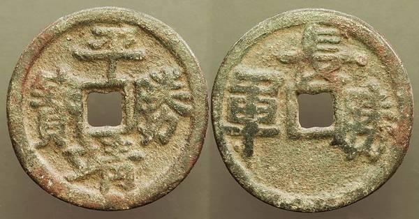 China - Tai Ping Rebellion