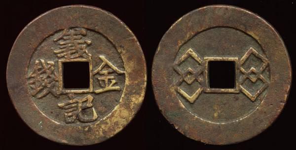 TaiPing Golden Coin Society