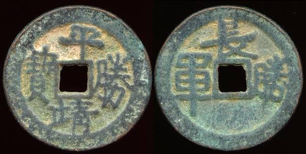 Li Wenmao- Pingjing
