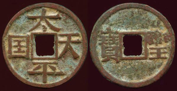 Taiping Xiaoping type