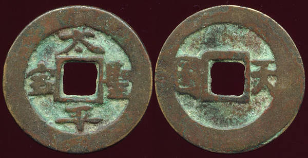 Tai Ping small coin