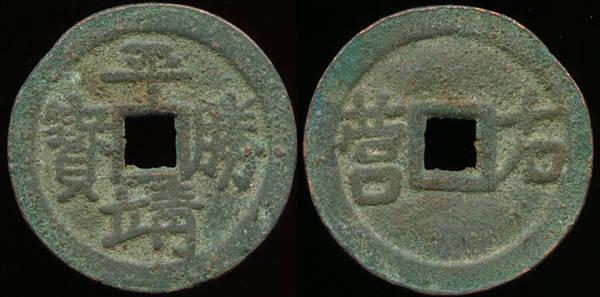 Li Wenmao - Pingjing