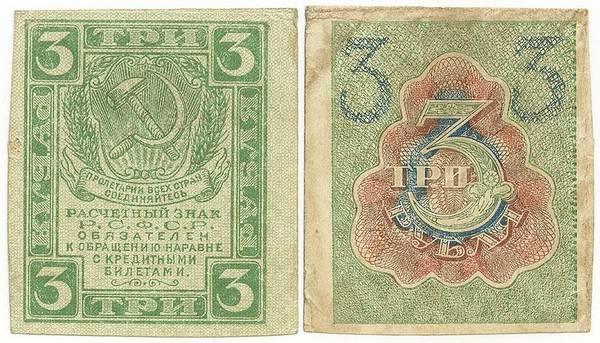 3 Kopecks - 1919
