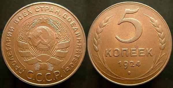 USSR 5 Kopek 1924