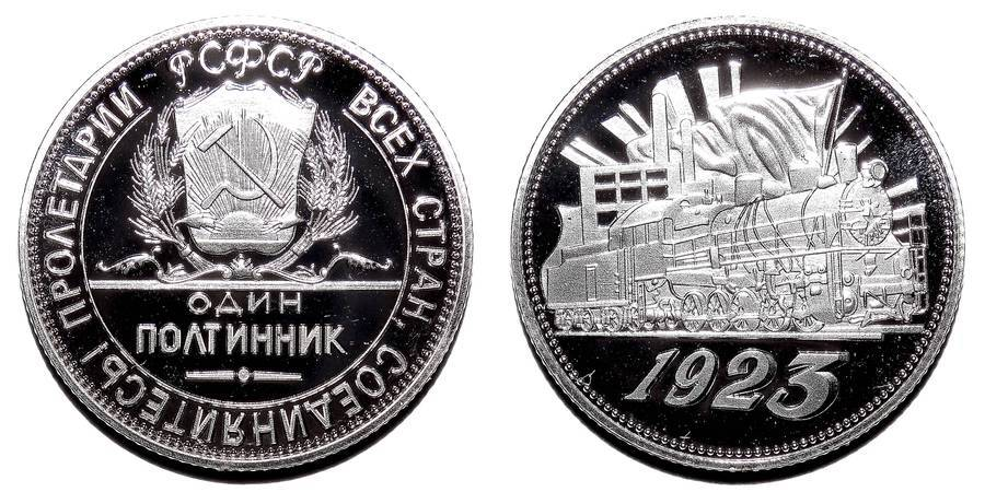 RUSSIAN SOVIET FEDERATED SOCIALIST REPUBLIC~1 Poltinnik 1923 Proof