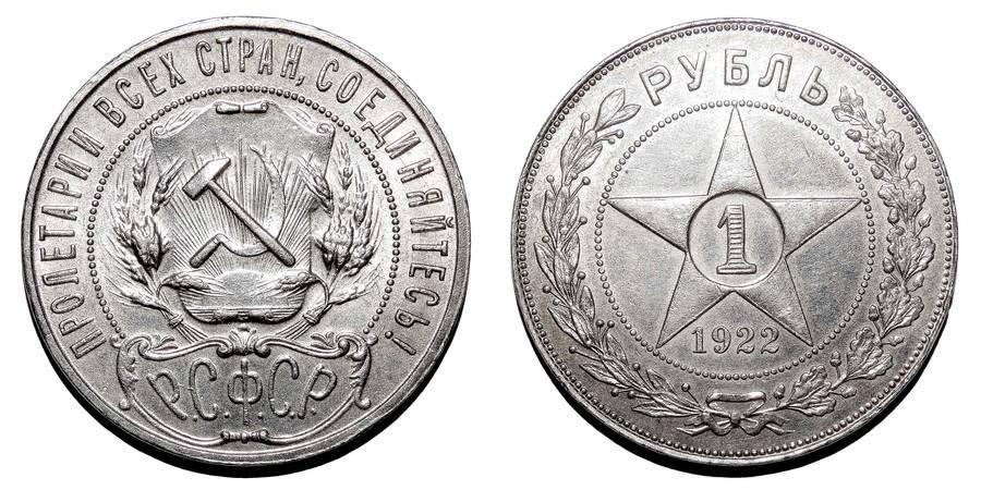 RUSSIAN SOVIET FEDERATED SOCIALIST REPUBLIC~1 Ruble 1922