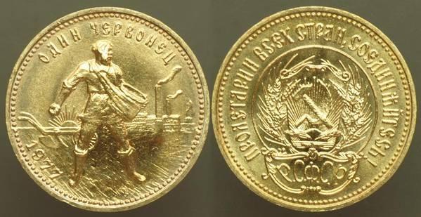 USSR Gold Trade Chervonetz