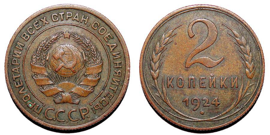 UNION OF SOVIET SOCIALIST REPUBLICS~2 Kopek 1924