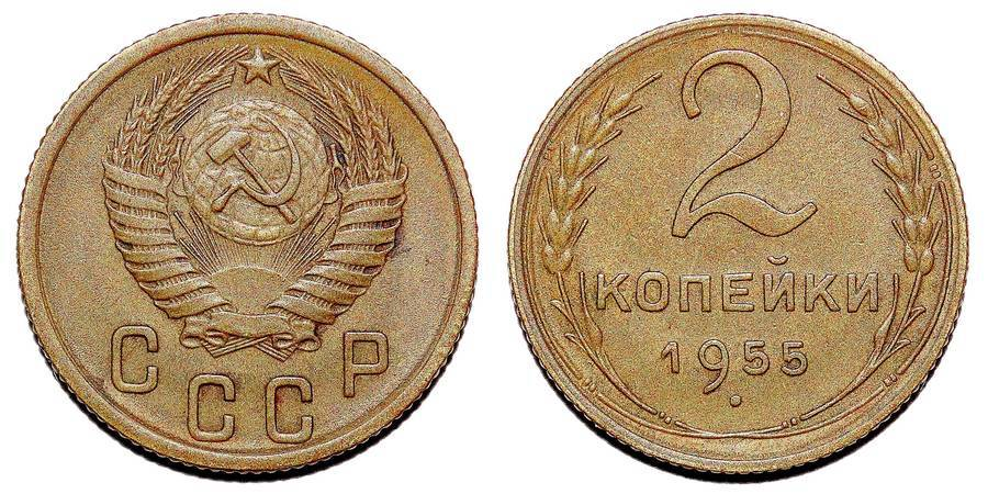 UNION OF SOVIET SOCIALIST REPUBLICS~2 Kopek 1955