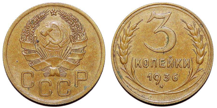 UNION OF SOVIET SOCIALIST REPUBLICS~3 Kopek 1936