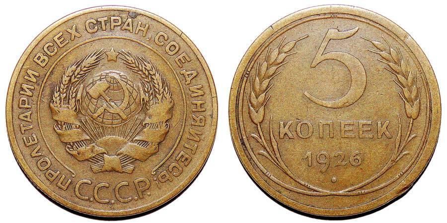 UNION OF SOVIET SOCIALIST REPUBLICS~5 Kopek 1926