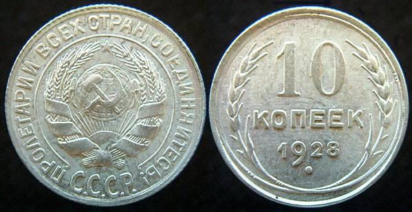 USSR 10 Kopeks 1928