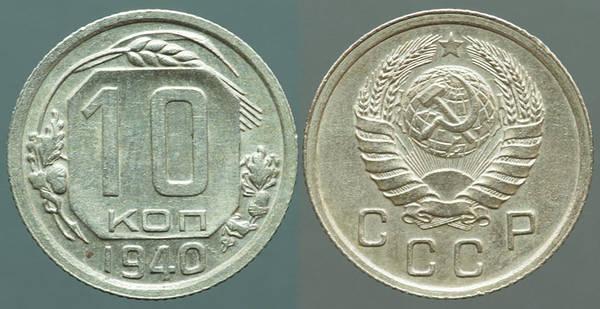 USSR 10 Kopeks 1940