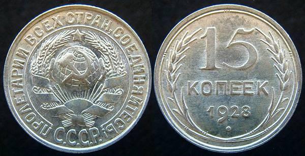 USSR 15 Kopeks 1928