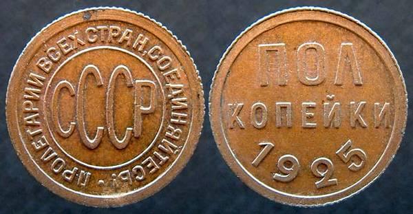 USSR 1/2 Kopek - 1925