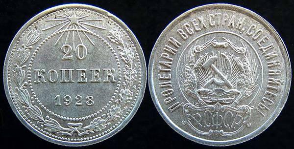 RFSSR 20 K. 1923
