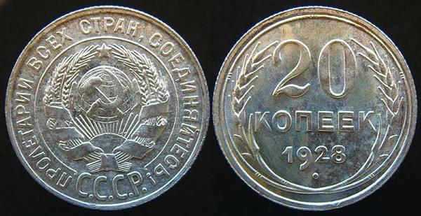 USSR 20 Kopeks 1928