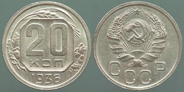 USSR 20m Kopeks 1936