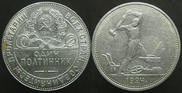 USSR 50 Kopeks 1924