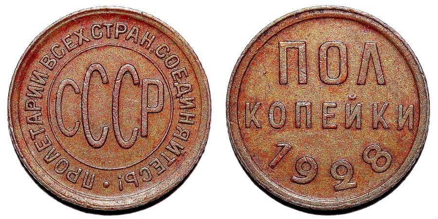 UNION OF SOVIET SOCIALIST REPUBLICS~1/2 Kopek 1928