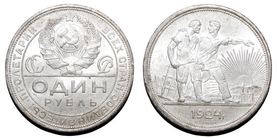 UNION OF SOVIET SOCIALIST REPUBLICS~1 Ruble 1924