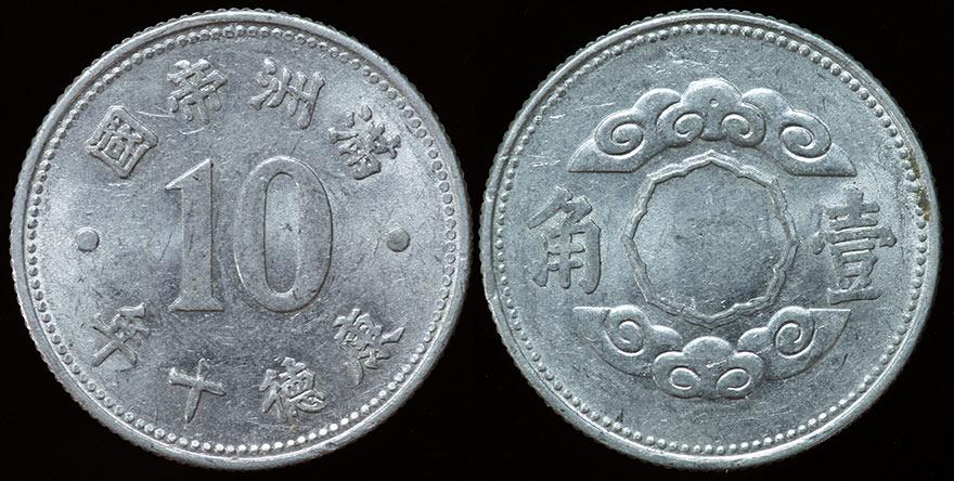 CHJp_Manchukuo_10Fen_KT10