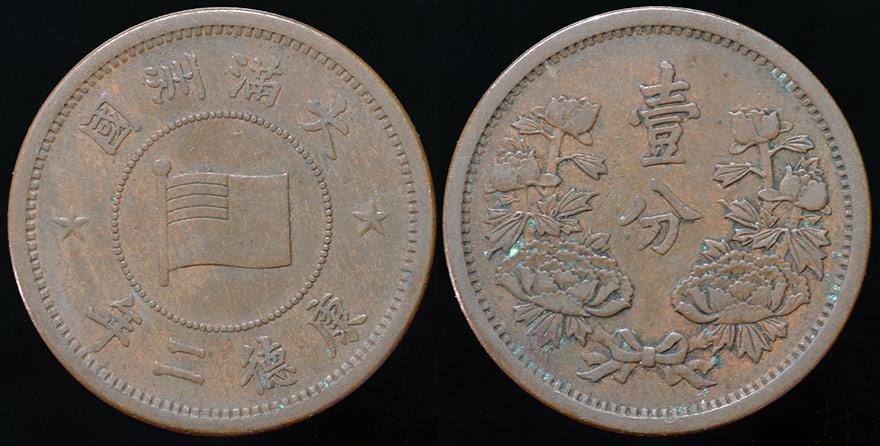 CHJp_Manchukuo_Fen_1935
