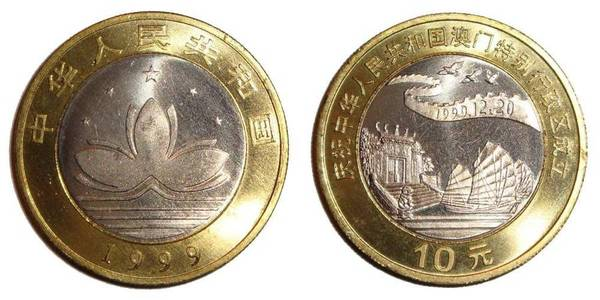 CHINA (PEOPLES REPUBLIC)~10 Yuan 1997 *Macau Constitution*