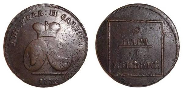 MOLDAVIA & WALLACHIA~2 Para/3 Kopek 1772