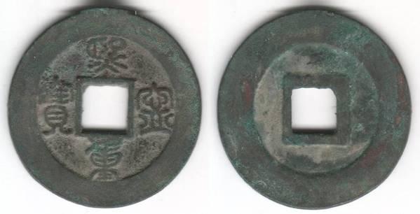 XI NING ZHONG BAO 2 CASH