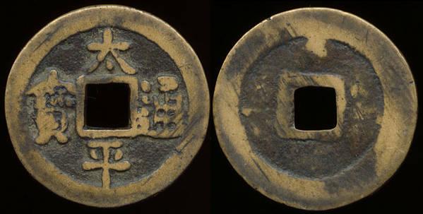 China - N. Song