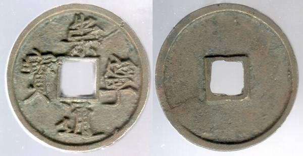 Chong Ning Tong Bao 10 cash