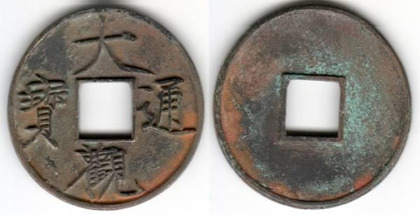 Da Guan Tong Bao 10 cash