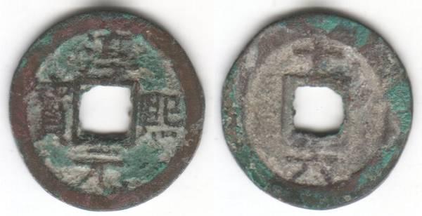 CHUN XI YUAN BAO