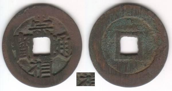 CHONG ZHEN TONG BAO 1 CASH
