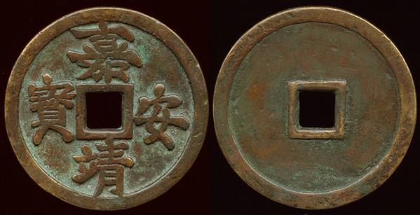 Ming Dynasty Palace Coin