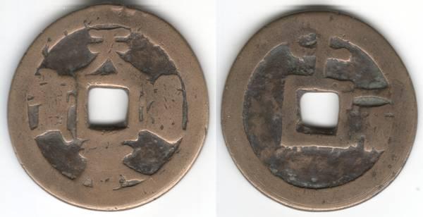 TIAN QI TONG BAO 10 CASH