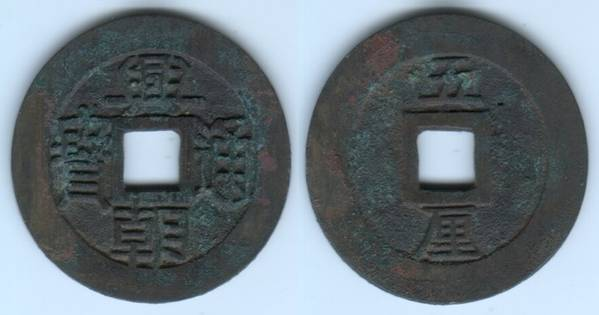 XING CHAO TONG BAO 5 LI