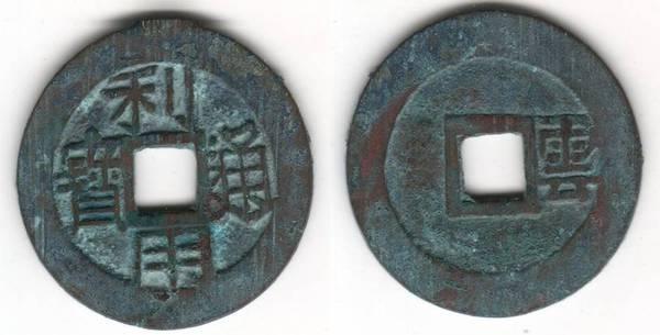 LI YONG TONG BAO (YUNNAN-FU)
