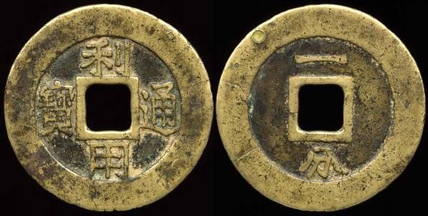 Wu Sangui - 10 Cash